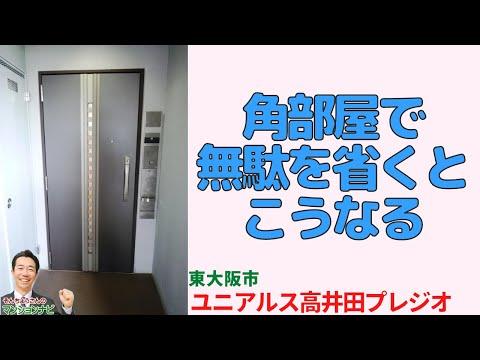 東大阪市ユニアルス高井田プレジオパークの室内動画です