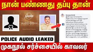 Police Advocate Conversation Audio Leaked | Sathankulam Case