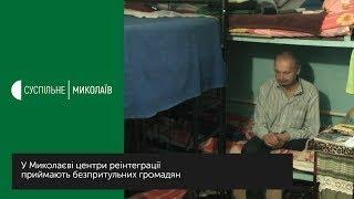 У Миколаєві центри реінтеграції приймають безпритульних громадян