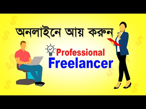 Professional Freelancing Bangla Tutorial full   How to earn money from Freelancer com Online jobs