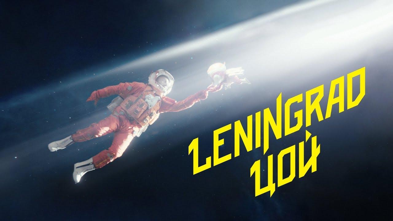 Клип группы Ленинград — Цой
