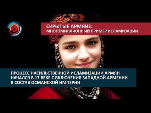 Скрытые армяне