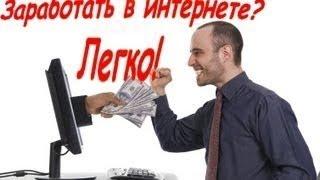 Как заработать деньги школьнику в интернете? 1000 рублей за час, Как быстро заработать деньги