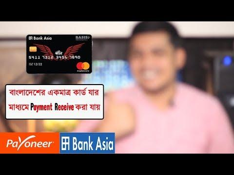 Shadhin Mastercard  ফ্রিল্যান্সারদের পেমেন্ট আনার জন্য একমাত্র কার্ড। Ba...