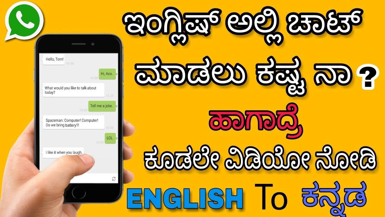 How to translate English whatsapp messege to kannada (ಇಂಗ್ಲಿಷ್ ವಾಟ್ಸಾಪ್  ಮೆಸೇಜ್ ಕನ್ನಡದಲ್ಲಿ ಪಡೆಯಿರಿ)