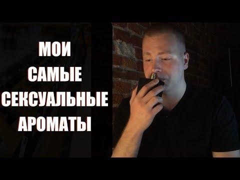 МОИ СЕКСУАЛЬНЫЕ МУЖСКИЕ АРОМАТЫ 2019