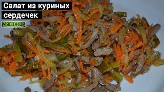 Салат из куриных сердечек, вкуснотища без майонеза. МЯСОЖОР #91