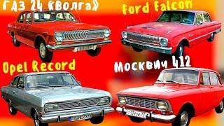 Как в СССР копировали иностранные автомобили и технику (ЧАСТЬ 2) перезалив