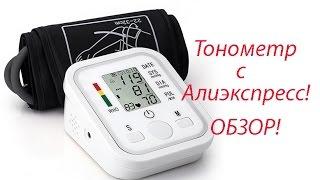 Тонометр с алиэкспресс обзор распаковки посылки(Тонометр автоматический электронный из Китая.Аппарат для измерения давления.Тонометр купить здесь http://ali.pu..., 2016-03-24T18:46:55.000Z)