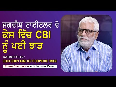 Prime Discussion With Jatinder Pannu #554_Jagdish tytler: Delhi Court asks CBI to expedite Probe