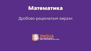 Підготовка до ЗНО з математики: Дробово-раціональні вирази / ZNOUA