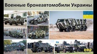 Бронеавтомобили Украины. Украинские военные боевые бронированные автомобили MRAP и БТР