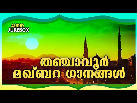New Malayalam Mappila Album | Thanjavoor Makhbara Ganangal | Audio Jukebox