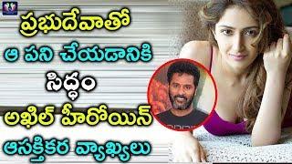 Akhil Heroine Interesting Comments On Prabhu Deva || Celebrity News || Telugu Full Screen