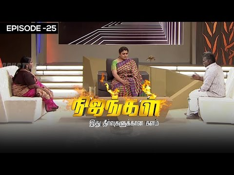Nijangal with kushboo is a reality show to sort out untold issues. Here is the episode 25 of #Nijangal telecasted in Sun TV  We Listen to your vain and cry.. We Stand on your side to end the bug, We strengthen the goodness around you.   Lets stay united to hear the untold misery of mankind. Stay tuned for more at http://bit.ly/SubscribeVisionTime  Life is all about Vain and Victories.. Fortunes and unfortunes are the  pole factor of human mind. The depth of Pain life creates has no scale. Kushboo is here with us to talk and lime light the hopeless paradox issues  For more updates,  Subscribe us on:  https://www.youtube.com/user/VisionTimeThamizh  Like Us on:  https://www.facebook.com/visiontimeindia