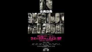 A Theatrical Company, HISHIDA vol.2 『全員店長』 神戸三宮シアター・...