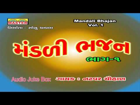 Best Gujarati Bhajan || Mandali Bhajan By Natvat Chauhan || Vol. 1 || Gujarati Devotional Songs