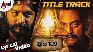 PUTA 109 Title Track Lyircal | Jayaram Karthik | Vaishnavi | Naveen Krishna | Dayal Padmanabhan