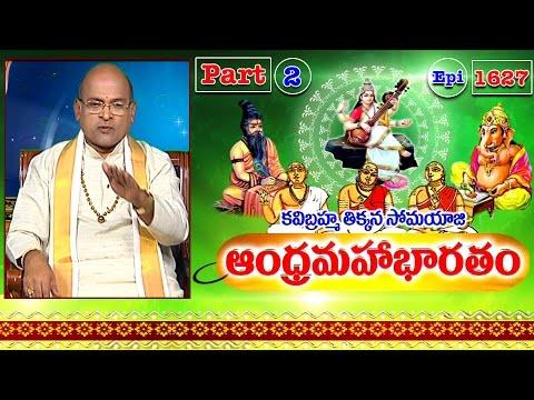 Garikapati Narasimha Rao about Rama Avatar    Andhra Mahabharatam     Episode 1627    Part 2