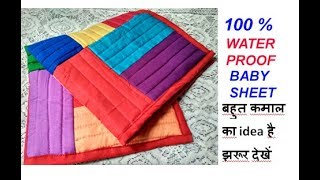 100 % water proof BABY SHEET, बेबी बिछौना FROM OLD CLOTHS ,REUSE OLD SARRI ,SUIT, SALWAR , TABLE MAT