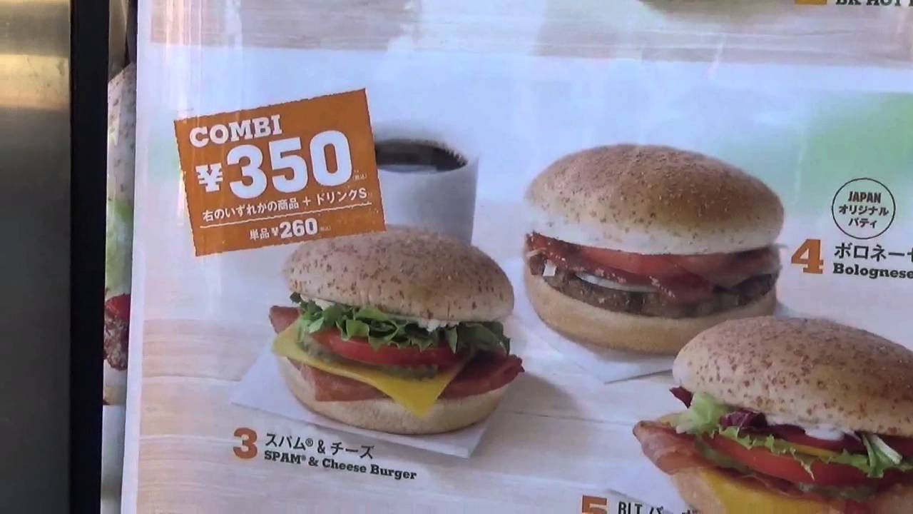 Burger King Breakfast Menu Jan 2015 Tokyo Japan