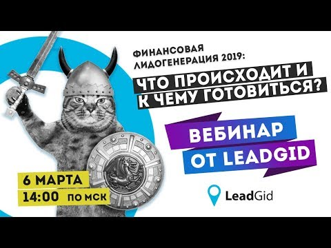 leadgid.ru Финансовая лидогенерация 2019: что происходит и к чему готовиться?