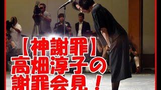 高畑淳子の謝罪会見 危機管理のプロは高評価 「極力、自分の言葉で」「...
