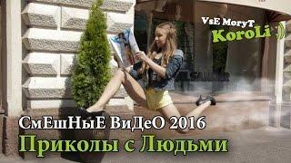 СмЕшНыЕ ВиДеО 2016 #11 Приколы с Людьми от VsE MoгyT KopoLi