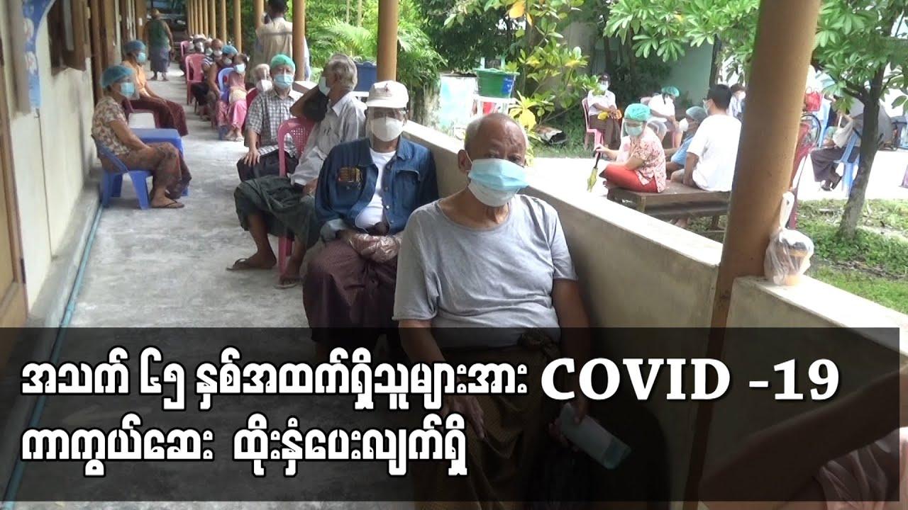 အသက် ၆၅ နှစ်အထက်ရှိသူများအား COVID-19 ကာကွယ်ဆေး ထိုးနှံပေးလျက်ရှိ
