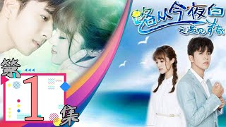 [INDO SUB] The Endless Love Ep 01【Serial Tv Populer : Chinese Drama Indonesia】