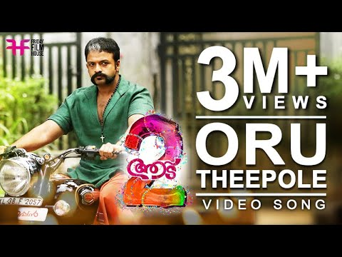Oru Thee Pole Video Song | Aadu 2 | Shaan Rahman | Hesham Abdul Wahab | Jayasurya