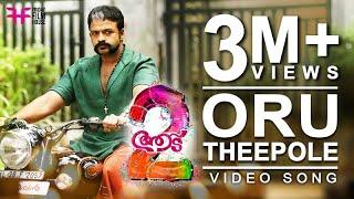 Oru Thee Pole Video Song | Aadu 2 | Shaan Rahman | Hesham Abdul Wahab | Jayasurya