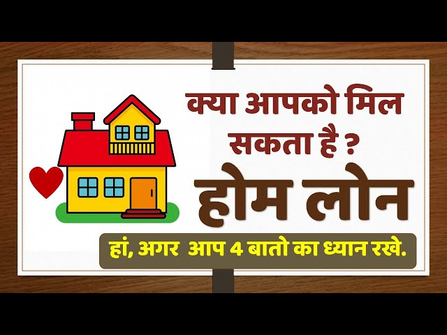 Home Loan Guide  - 4 Points to Note Before Applying for Home Loan in Hindi