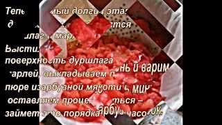 Рецепт приготовления варенья из Арбуза