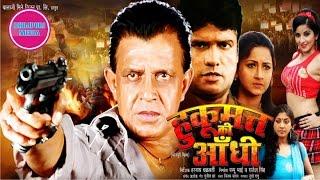 Hukumat ki aandhi bhojpuri movie ii mithun chakraborty & monalisa ii trailer ii romance