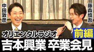 【緊急会見】オリラジ吉本興業独立までの経緯(前編)