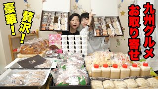 【大食い】九州グルメのお取り寄せ!自宅で九州が満喫できる贅沢なご飯!【双子】