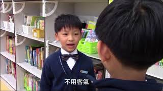 Publication Date: 2018-06-26 | Video Title: 微電影亞軍:聖公會聖彼得小學「學生有禮」