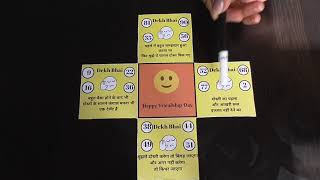 देख भाई यारी दोस्ती Friendship Day Tambola/Housie|Fun Kitty Party Game|Prachi Game Ideas