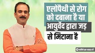 Allopathy है बेअसर जहां आजमाइए Ayurveda वहां | Health And Fitness Tips | Manish ji