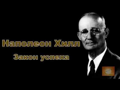 "Наполеон Хилл ""Закон успеха""  Аудиокнига"