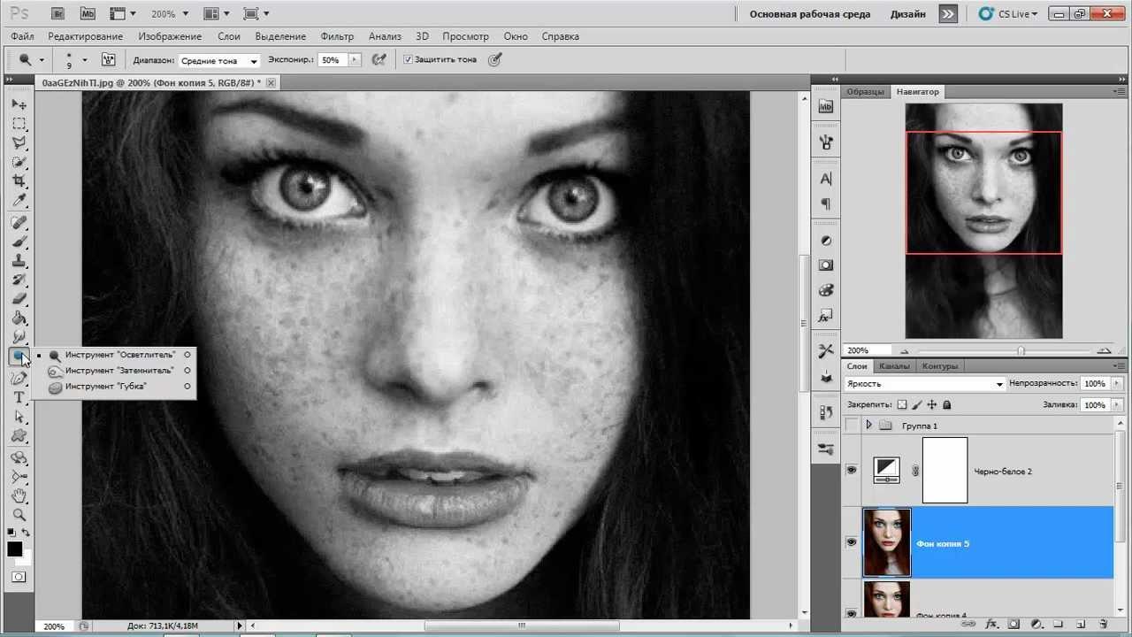 как сделать фотку черно-белой в фотошопе