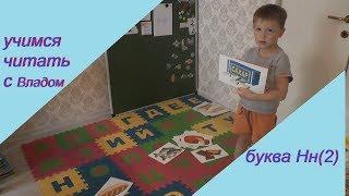 Как научить ребёнка читать.Буква Нн, второе занятие из четырёх(10-й день)