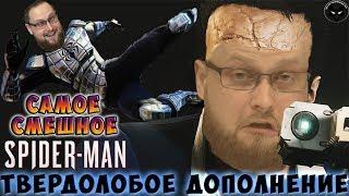 СМЕШНЫЕ МОМЕНТЫ С КУПЛИНОВЫМ ► Spider-Man: Turf Wars