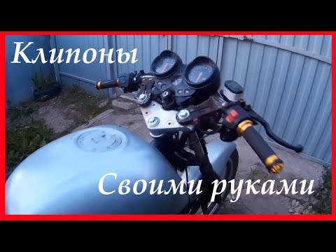 Делаем клипоны для мотоцикла своими руками