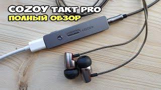 Cozoy Takt Pro - компактный ЦАП для смартфона. Полный обзор