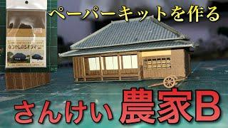 【鉄道模型】ペーパーキット製作講座【さんけい 農家B】