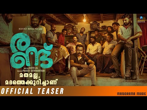 Randu |Official Teaser - 2| Sujith Lal | Tini Tom | Prajeev Sathyavarthan | Bijibal | Rafeeq Ahammed