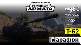 Марафон Т-62 Armored Warfare Проект Армата