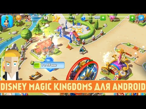 DISNEY MAGIC KINGDOMS ДЛЯ ANDROID